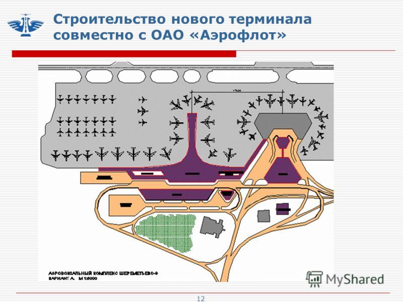12 Строительство нового терминала совместно с ОАО «Аэрофлот»