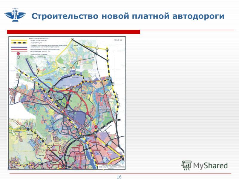 16 Строительство новой платной автодороги