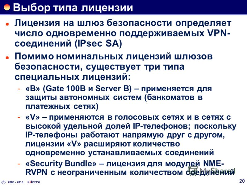 20 Выбор типа лицензии Лицензия на шлюз безопасности определяет число одновременно поддерживаемых VPN- соединений (IPsec SA) Помимо номинальных лицензий шлюзов безопасности, существует три типа специальных лицензий: «В» (Gate 100B и Server B) – прим