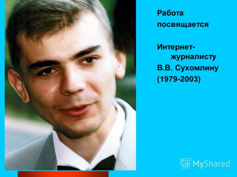 Работа посвящается Интернет- журналисту В.В. Сухомлину (1979-2003)