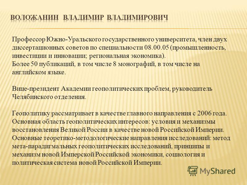 Профессор Южно-Уральского государственного университета, член двух диссертационных советов по специальности 08.00.05 (промышленность, инвестиции и инновации; региональная экономика). Более 50 публикаций, в том числе 8 монографий, в том числе на англи