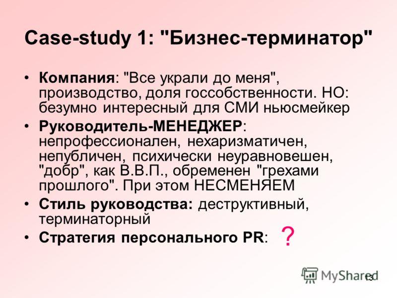 13 Case-study 1: