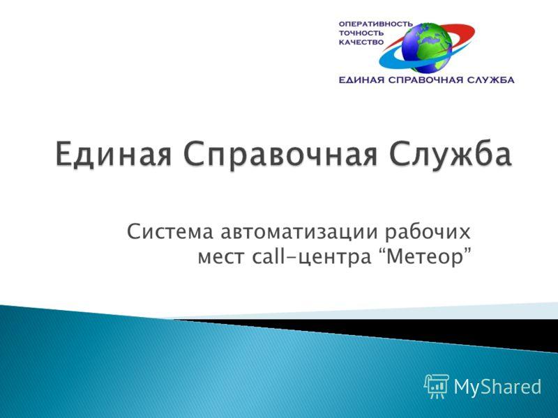 Система автоматизации рабочих мест call-центра Метеор