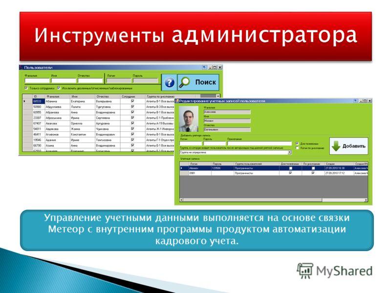 Управление учетными данными выполняется на основе связки Метеор с внутренним программы продуктом автоматизации кадрового учета.