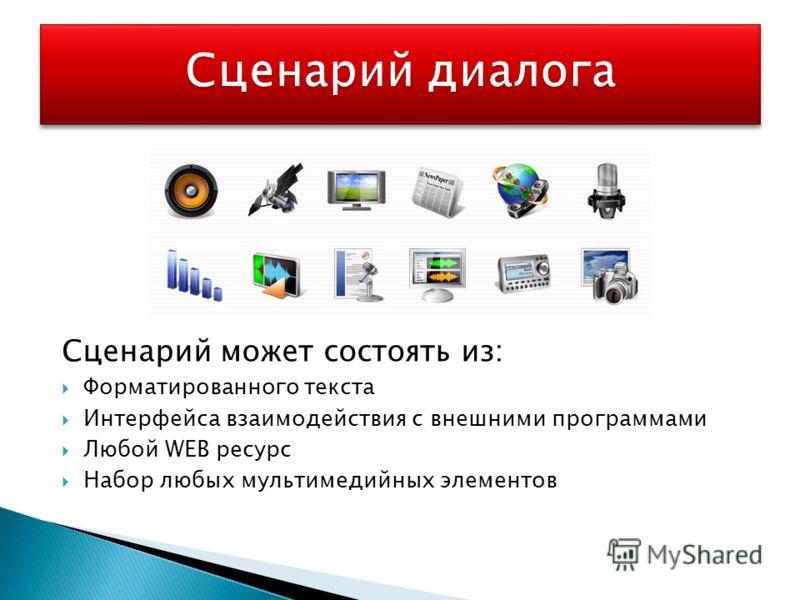 Сценарий может состоять из: Форматированного текста Интерфейса взаимодействия с внешними программами Любой WEB ресурс Набор любых мультимедийных элементов