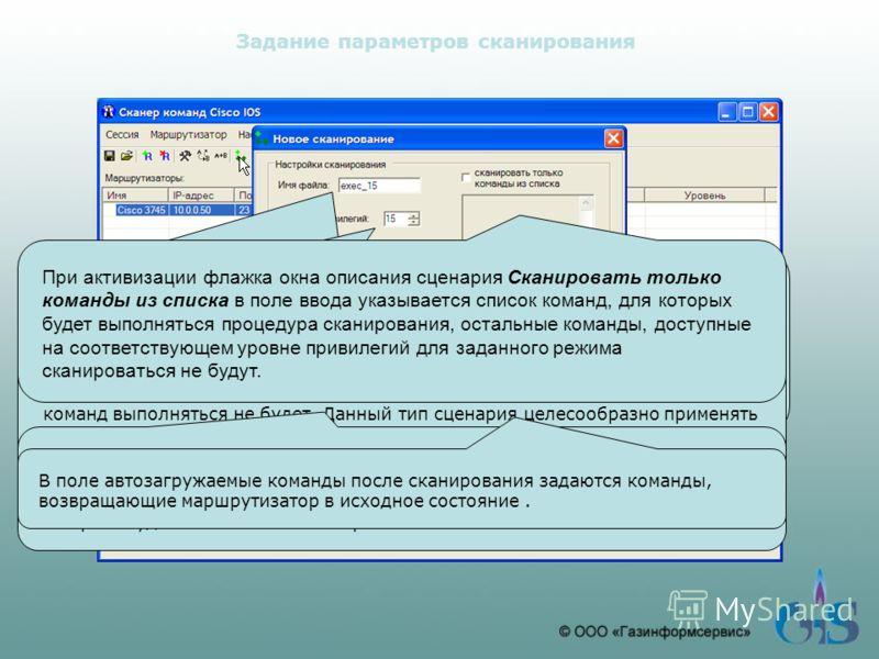 Имя файла с результатом сканирования. Файл c расширением txt появится в директории../ /Эфрос-сканер/Routers/Cisco 3745/temp/, если установлен флажок на опции временный файл (удалять после выполнения всех заданий) или в папках результата../ /Эфрос-ска