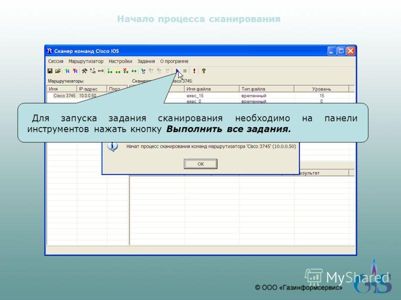 Начало процесса сканирования Для запуска задания сканирования необходимо на панели инструментов нажать кнопку Выполнить все задания.