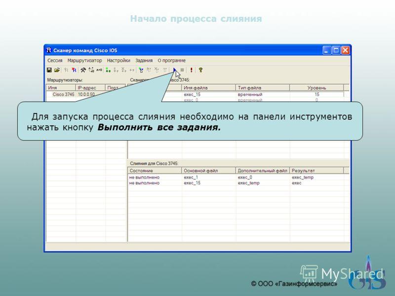 Начало процесса слияния Для запуска процесса слияния необходимо на панели инструментов нажать кнопку Выполнить все задания.