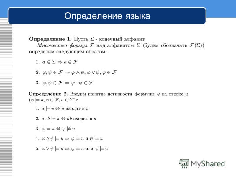 Определение языка