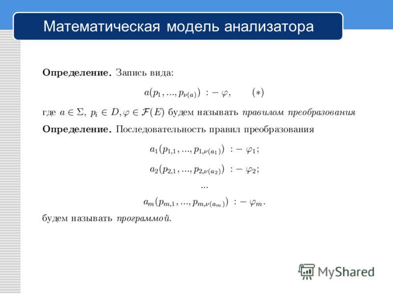 Математическая модель анализатора