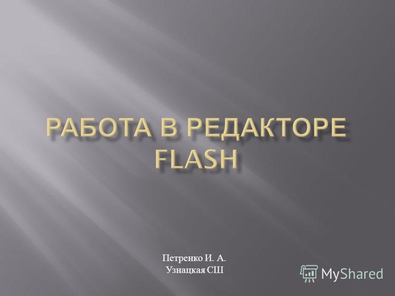 Петренко И. А. Узнацкая СШ