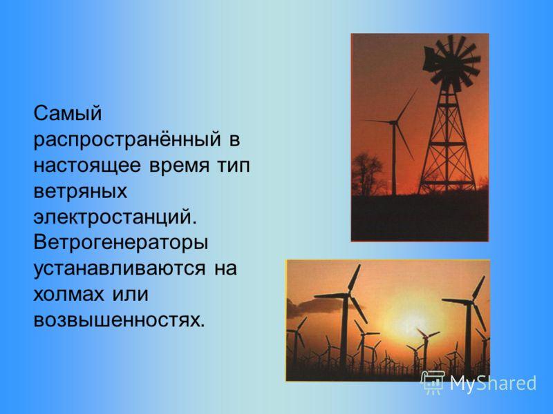 Самый распространённый в настоящее время тип ветряных электростанций. Ветрогенераторы устанавливаются на холмах или возвышенностях.