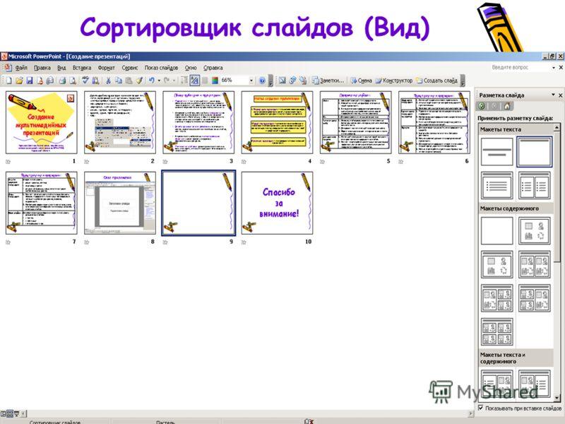 Сортировщик слайдов (Вид)