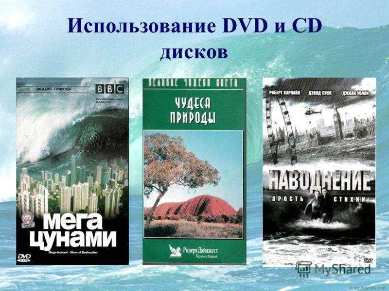 Использование DVD и CD дисков