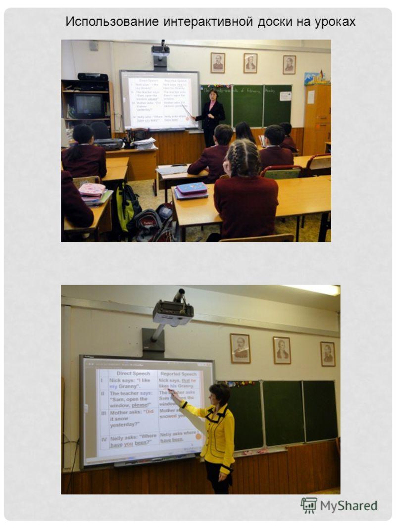 Использование интерактивной доски на уроках