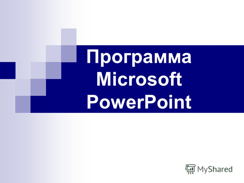 Майкрософт для презентаций программа