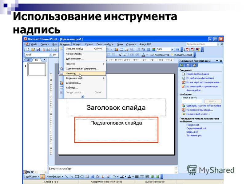Форматирование слайдов Вставка текста 1. Ввод текста в местозаполнитель. 2. Использование инструмента Надпись = вставка текста в любое место презентации.