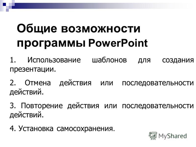 Интерфейс программы Microsoft PowerPoint Программа PowerPoint содержит: строку заголовка; полосу меню; панель инструментов; рабочее поле для работы с текстами и графикой; вертикальную и горизонтальную полосы прокрутки.