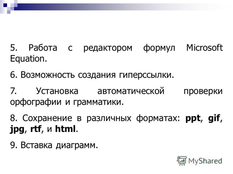 Общие возможности программы PowerPoint 1. Использование шаблонов для создания презентации. 2. Отмена действия или последовательности действий. 3. Повторение действия или последовательности действий. 4. Установка самосохранения.