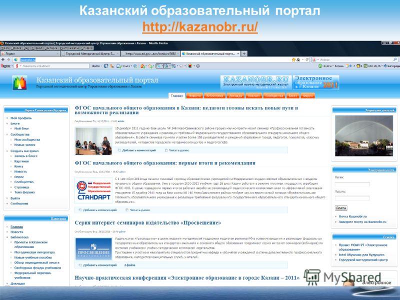 Казанский образовательный портал http://kazanobr.ru/
