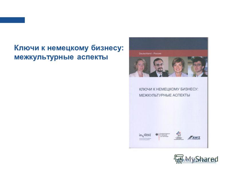 Ключи к немецкому бизнесу: межкультурные аспекты www.inwent.ru