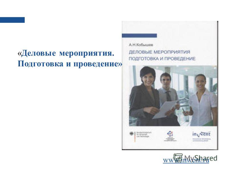 www.inwent.ru «Деловые мероприятия. Подготовка и проведение»