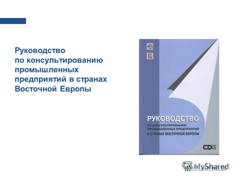 Руководство по консультированию промышленных предприятий в странах Восточной Европы www.inwent.ru