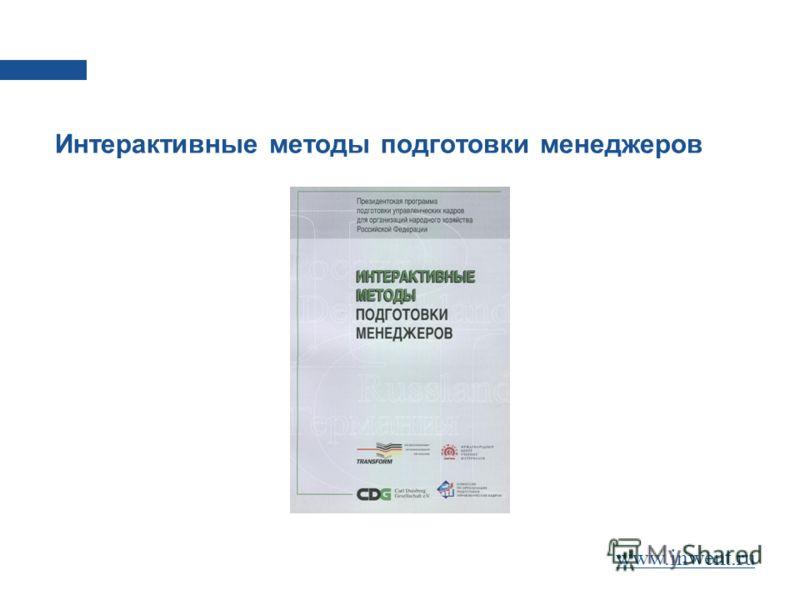 Интерактивные методы подготовки менеджеров www.inwent.ru