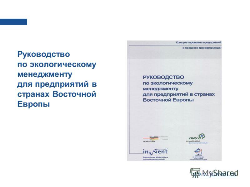 Руководство по экологическому менеджменту для предприятий в странах Восточной Европы www.inwent.ru