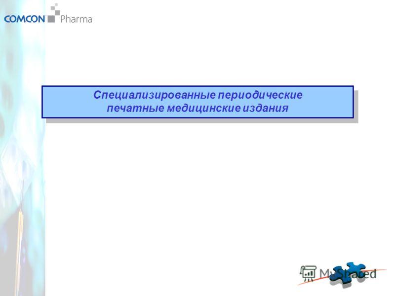 Специализированные периодические печатные медицинские издания