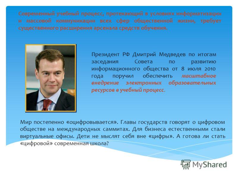 Современный учебный процесс, протекающий в условиях информатизации и массовой коммуникации всех сфер общественной жизни, требует существенного расширения арсенала средств обучения. Президент РФ Дмитрий Медведев по итогам заседания Совета по развитию