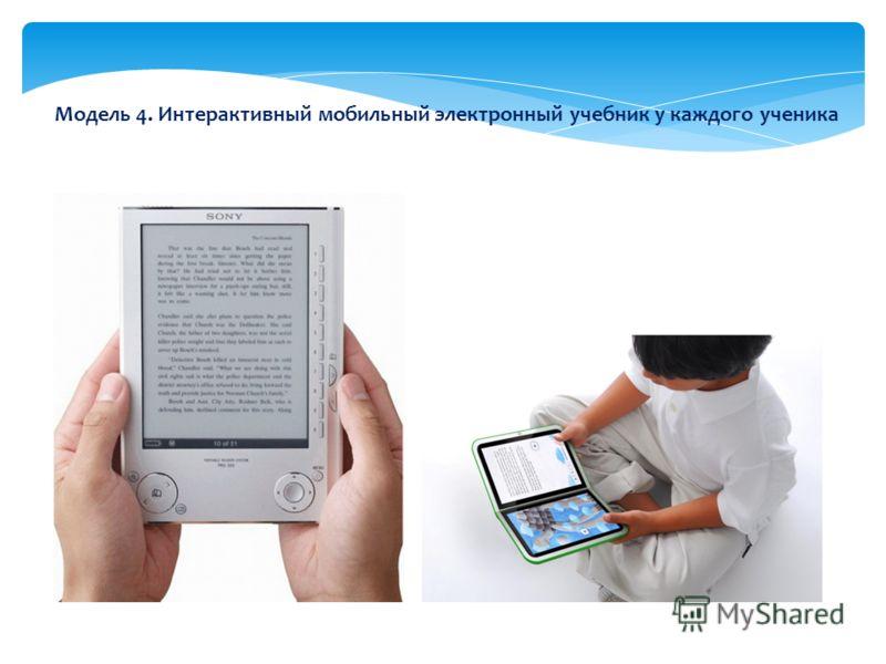 Модель 4. Интерактивный мобильный электронный учебник у каждого ученика