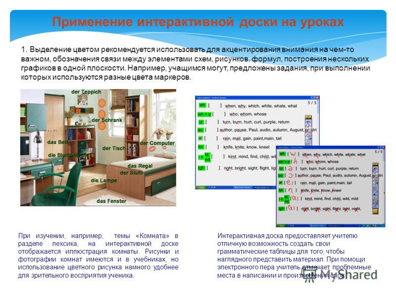 Применение интерактивной доски на уроках При изучении, например, темы «Комната» в разделе лексика, на интерактивной доске отображается иллюстрация комнаты. Рисунки и фотографии комнат имеются и в учебниках, но использование цветного рисунка намного у