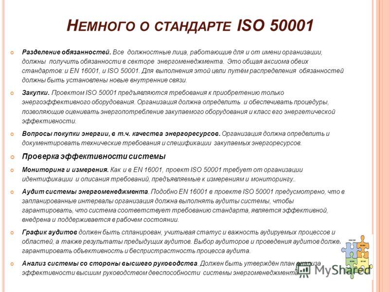 Н ЕМНОГО О СТАНДАРТЕ ISO 50001 Разделение обязанностей. Все должностные лица, работающие для и от имени организации, должны получить обязанности в секторе энергоменеджмента. Это общая аксиома обеих стандартов: и EN 16001, и ISO 50001. Для выполнения