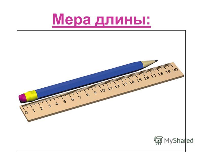 Мера длины: