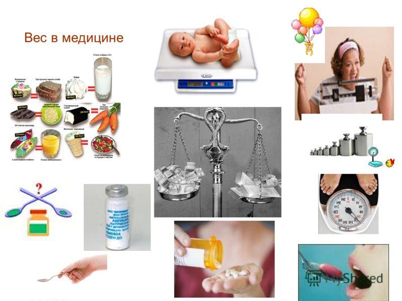Вес в медицине