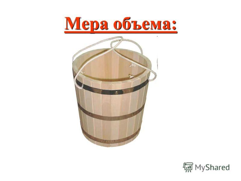 Мера объема: