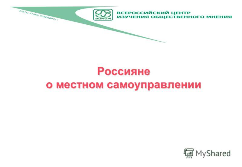 Россияне о местном самоуправлении