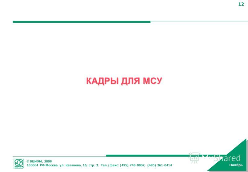 © ВЦИОМ, 2008 105064 РФ Москва, ул. Казакова, 16, стр. 2. Тел./факс: (495) 748-0807, (495) 261-0414 12 Ноябрь КАДРЫ ДЛЯ МСУ