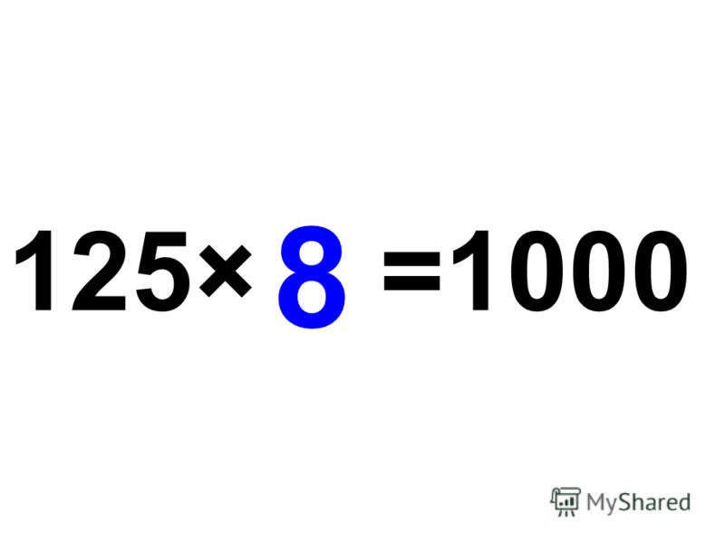 125× =1000 8