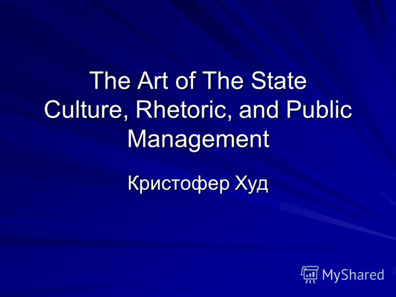 The Art of The State Culture, Rhetoric, and Public Management Кристофер Худ
