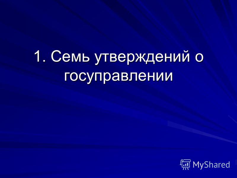 1. Семь утверждений о госуправлении
