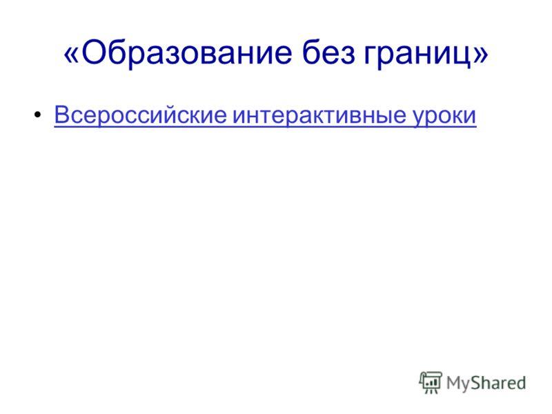 «Образование без границ» Всероссийские интерактивные уроки