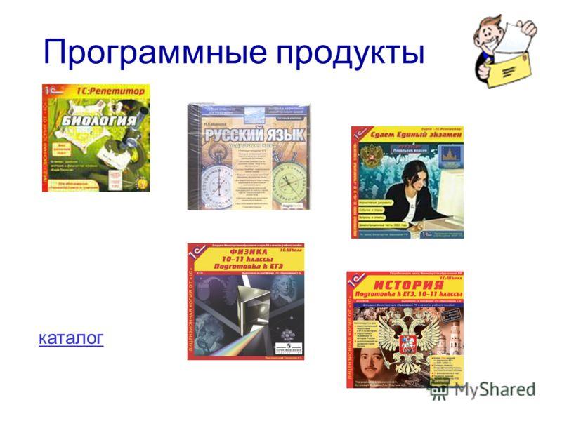 Программные продукты каталог
