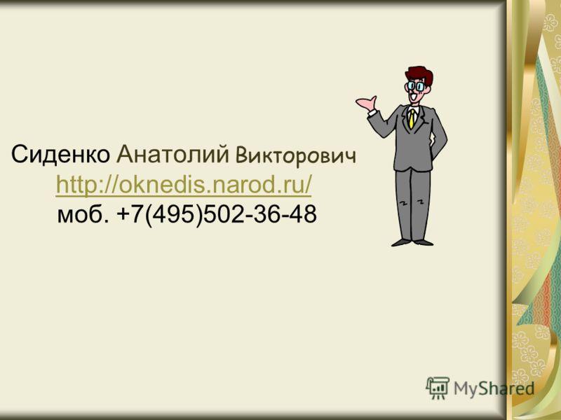 Сиденко Анатолий Викторович http://oknedis.narod.ru/ моб. +7(495)502-36-48 http://oknedis.narod.ru/
