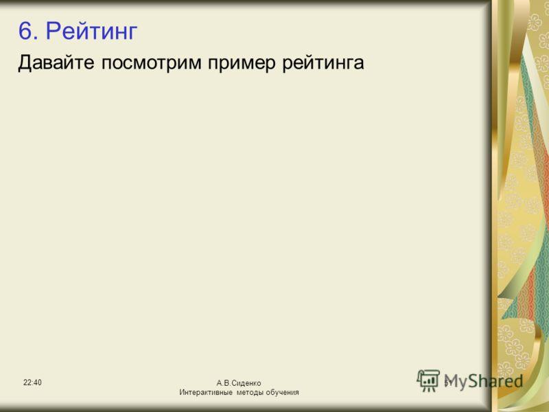 22:42 А.В.Сиденко Интерактивные методы обучения 51 6. Рейтинг Давайте посмотрим пример рейтинга