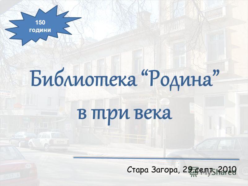 Библиотека Родина в три века Стара Загора, 29 септ. 2010 150 години