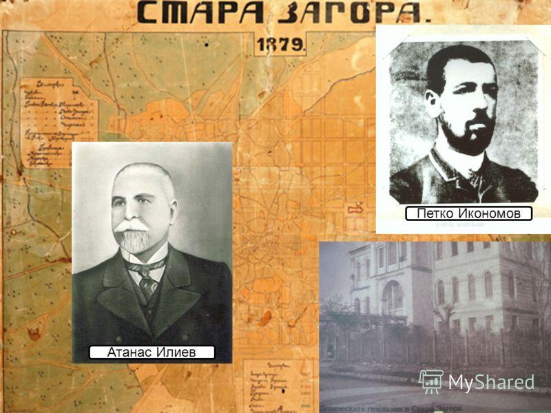 Атанас Илиев Петко Икономов