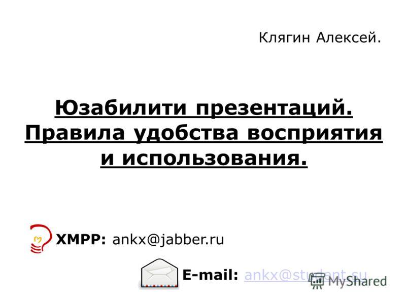 Юзабилити презентаций. Правила удобства восприятия и использования. Клягин Алексей. E-mail: ankx@student.suankx@student.su XMPP: ankx@jabber.ru