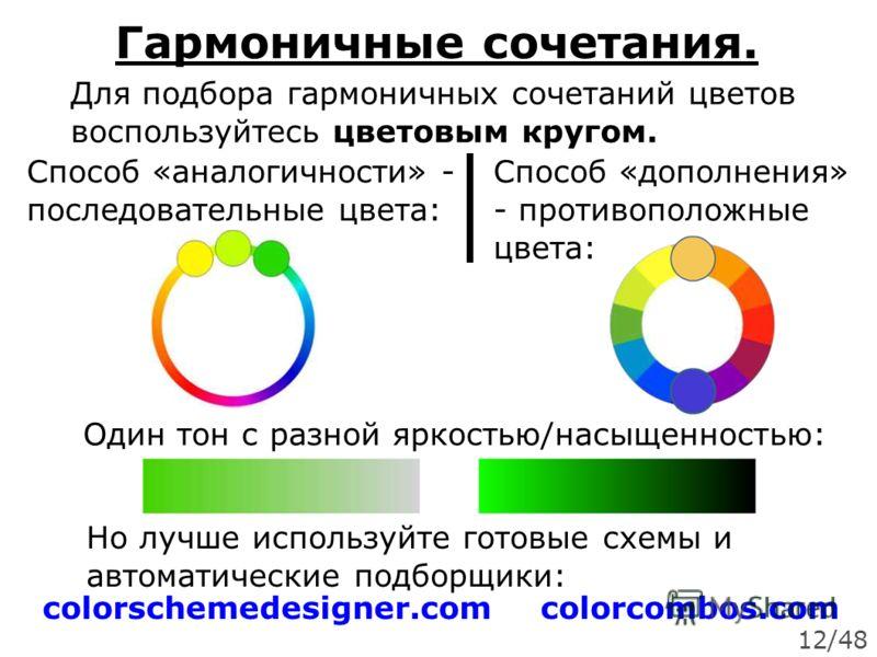 Гармоничные сочетания. Для подбора гармоничных сочетаний цветов воспользуйтесь цветовым кругом. Способ «аналогичности» - последовательные цвета: Способ «дополнения» - противоположные цвета: Один тон с разной яркостью/насыщенностью: Но лучше используй